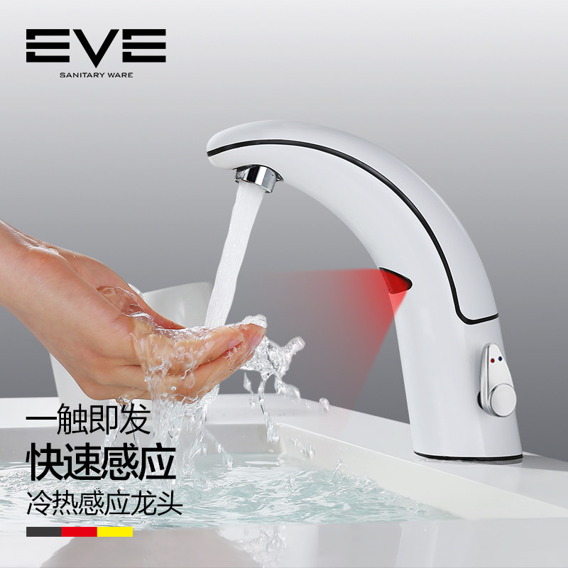 Yiweiyi intelligent sensor basin faucet bathroom hot and cold wash basin infrared sensor faucet