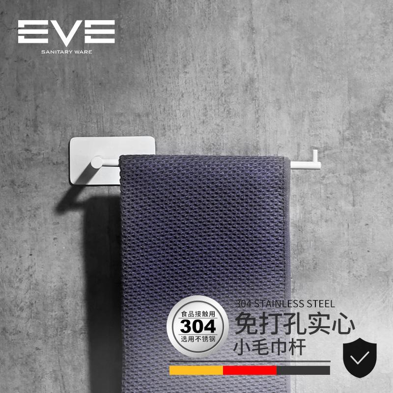 伊唯伊 免打孔304不锈钢卫生间毛巾挂浴室免钉毛巾架毛巾杆单杆