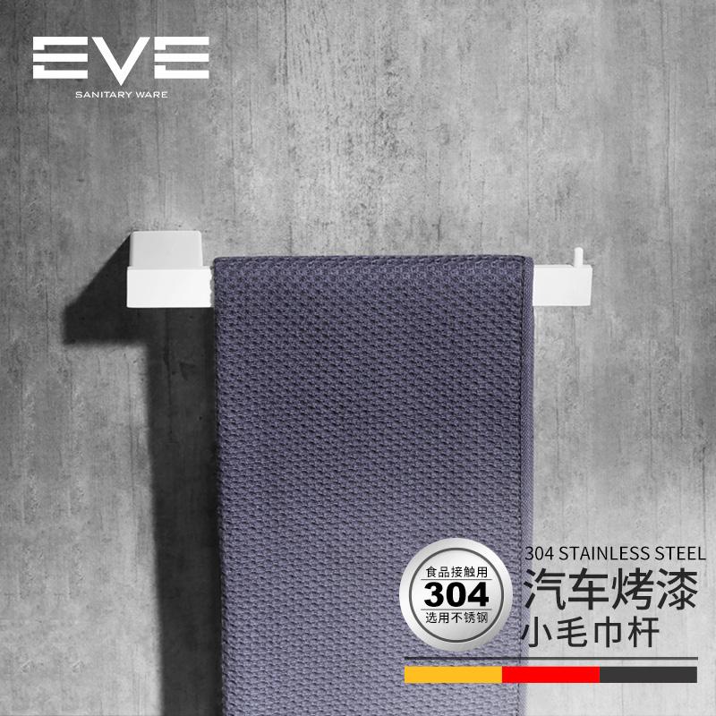 伊唯伊 304不锈钢毛巾杆 方杆白色卫生间浴室单杆五金挂件毛巾架