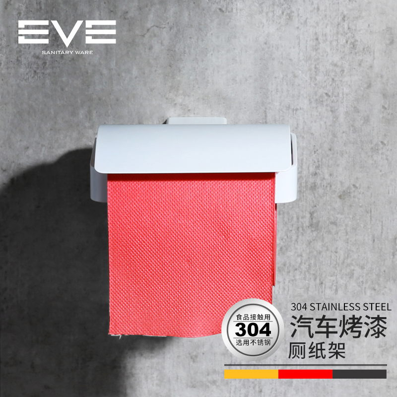 伊唯伊 304不锈钢加厚厕纸架 白色纸巾架卫生间浴室卫浴五金挂件