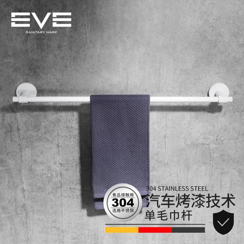 伊唯伊 304不锈钢毛巾杆 圆杆拉丝卫生间浴室单杆五金挂件毛巾架