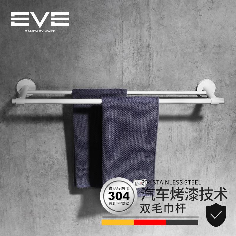 伊唯伊 304不锈钢双杆毛巾架 圆杆加厚黑白色浴室五金挂件浴巾杆