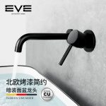EVE Nordic black in-wall washbasin faucet bathroom toilet concealed hot and cold faucet basin faucet