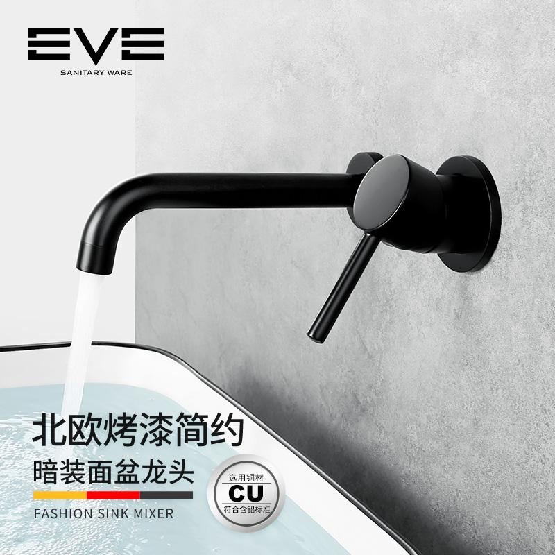 EVE nordijska crna zidna slavina za umivaonik kupaonica WC skrivena topla i hladna slavina za umivaonik