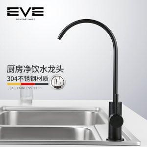 EVE წყლის გამწმენდის ონკანი 2 ქულა საყოფაცხოვრებო 304 უჟანგავი ფოლადის სამზარეულოს ონკანი პირდაპირ სასმელი მანქანა წყლის შავი