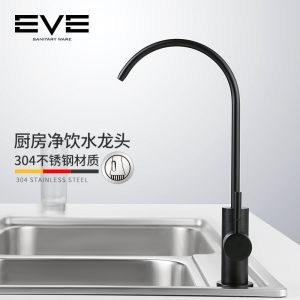 EVE ջրի զտիչ ծորակ 2 միավոր կենցաղային 304 չժանգոտվող պողպատից խոհանոցային ծորակ լվացարան ուղիղ խմելու մեքենա ջուր սև