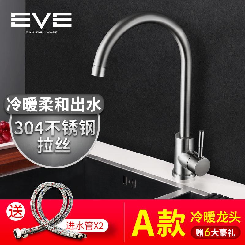 EVE 304 kuchynský faucet z nehrdzavejúcej ocele teplý a studený drezový kohútik jeden studený drezový batéria otočný