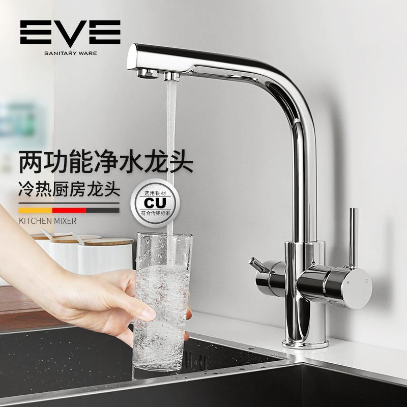 EVE iki fonksiyonlu doğrudan içme sebze lavabo musluğu su arıtma musluk ev içme suyu çift kullanımlı sıcak ve soğuk mutfak musluk