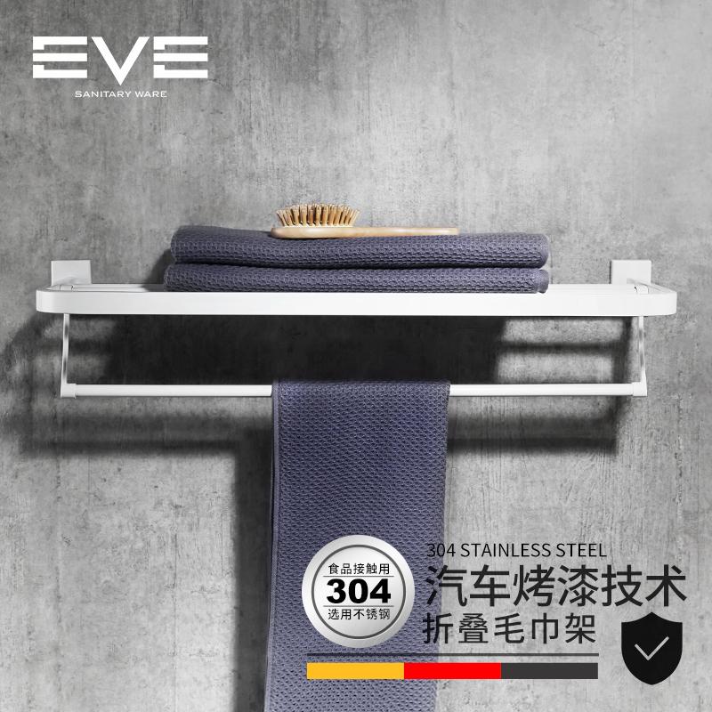 伊唯伊 浴室毛巾置物架 烤漆304不锈钢卫生间折叠浴巾架卫浴挂件
