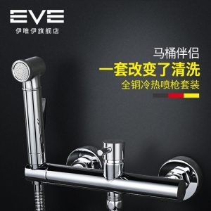 Yiweiyi Copper Hot and Cold Pressurized Bidet Washing Butt Washer Faucet Set Toilet Spray Gun Companion