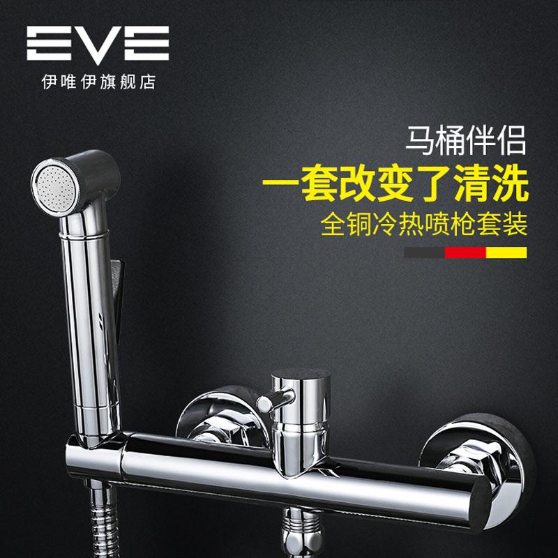 Yiweiyi 구리 뜨겁고 차가운 가압 비데 세척 엉덩이 세탁기 수도꼭지 세트 화장실 스프레이 건 동반자